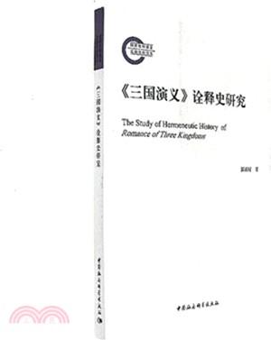 《三国演义》诠释史研究