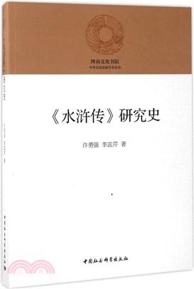 《水浒传》研究史