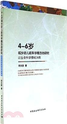 4-6歲城鄉幼兒前科學概念的研究:以生命科學領域為例(簡體書)