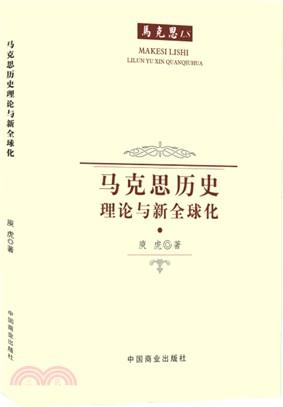 馬克思歷史理論與新全球化(簡體書)