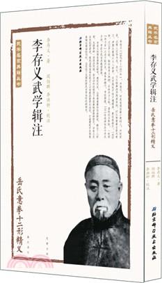 李存義武學輯注:嶽氏意拳十二形精義(簡體書)