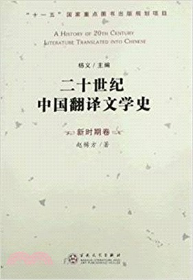 二十世紀中國翻譯文學史 新時期卷 A history of 20th century literature translatedinto Chinese