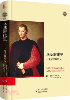馬基雅維里:一個被誤解的人(簡體書)