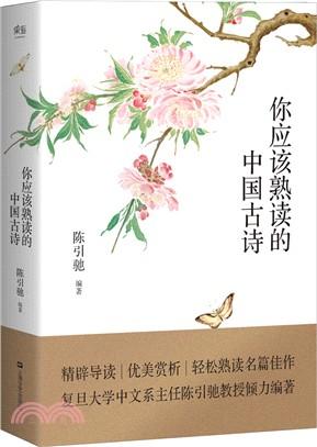 你應該熟讀的中國古詩(簡體書)