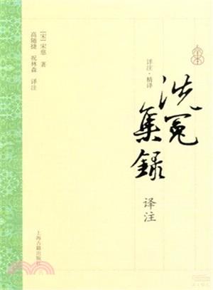 洗冤集錄譯注(簡體書)