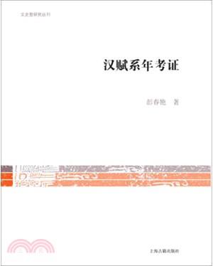 漢賦系年考證(簡體書)