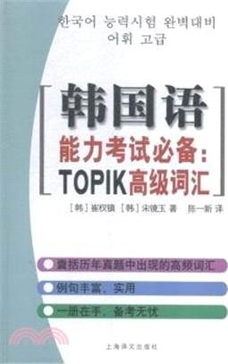韓國語能力考試必備:TOPIK高級詞彙(簡體書)