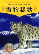 動物小說大王沈石溪‧品藏書系:雪豹悲歌(簡體書)
