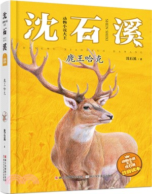 鹿王哈克(簡體書)