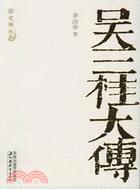 吳三桂大傳(簡體書)