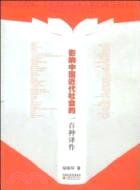 影響中國近代社會的一百種譯作