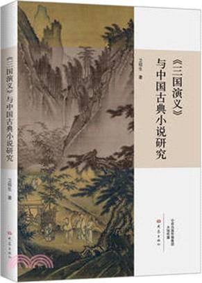 《三國演義》與中國古典小說研究(簡體書)