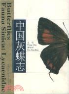 中国灰蝶志:Lycaenidae