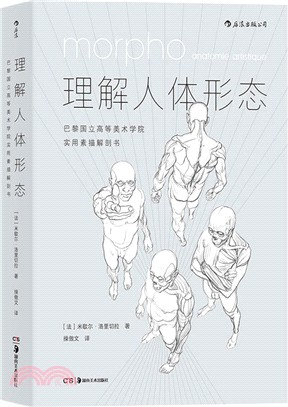 理解人體形態:巴黎國立高等美術學院實用素描解剖書(簡體書)