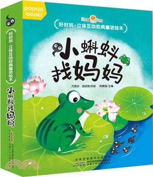 小蝌蚪找媽媽(簡體書)