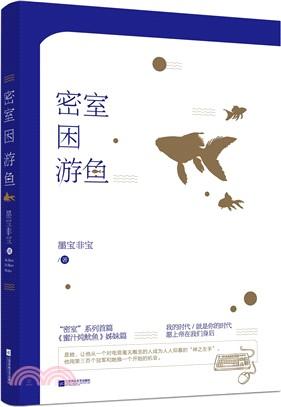 密室困遊魚(簡體書)