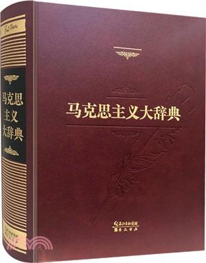 馬克思主義大辭典(簡體書)