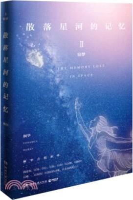 散落星河的記憶2:竊夢(簡體書)