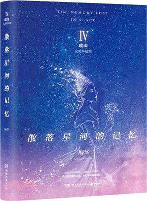 散落星河的記憶4:璀璨(簡體書)