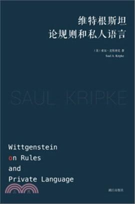 維特根斯坦論規則和私人語言(簡體書)