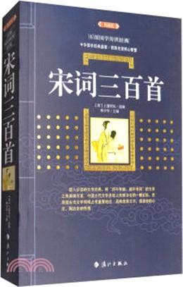 宋詞三百首(典藏版)(簡體書)