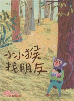 小小猴找朋友(注音版)(簡體書)