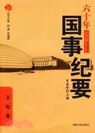 六十年國事紀要:文化卷(簡體書)