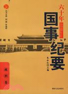 六十年國事紀要:政治卷(簡體書)