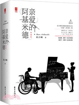 親愛的阿基米德(典藏版)(全二冊)(簡體書)