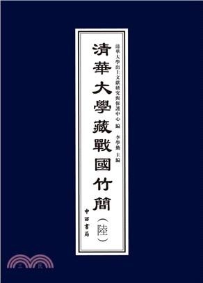 清華大學藏戰國竹簡.