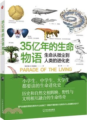 35億年的生命物語(簡體書)