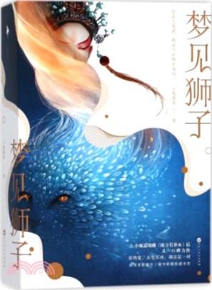 夢見獅子(全二冊)(簡體書)