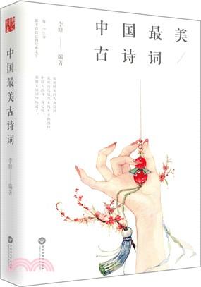 中國最美古詩詞(簡體書)