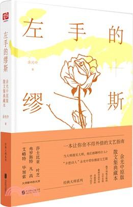 左手的繆斯:余光中原版散文集典藏本(簡體書)