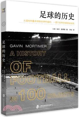 足球的歷史(簡體書)