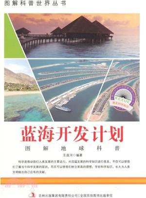 藍海開發計畫