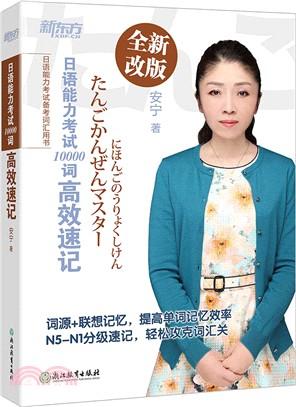 日語能力考試10000詞高效速記(簡體書)