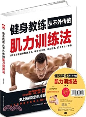健身教練從不外傳的肌力訓練法(簡體書)