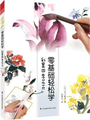 零基礎輕鬆學:彩墨四季花卉(簡體書)
