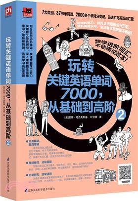 玩轉關鍵英語單詞7000:從基礎到高階2(簡體書)
