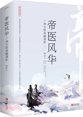 帝醫風華2:神女塔案藏諜影(全二冊)(簡體書)