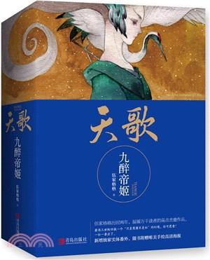 天歌:九醉帝姬(全三冊)(簡體書)