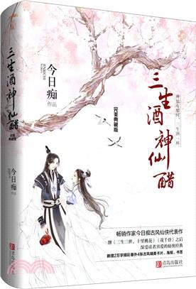 三生酒,神仙醋(完美典藏版)(簡體書)