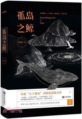 孤島之鯨 (簡體書)