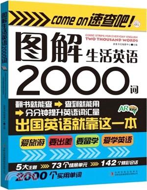 圖解生活英語2000詞(簡體書)