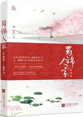 蜀錦人家:浣花卷(簡體書)