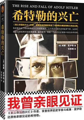 希特勒的興亡(簡體書)