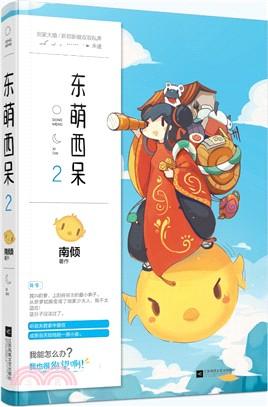東萌西呆2(簡體書)