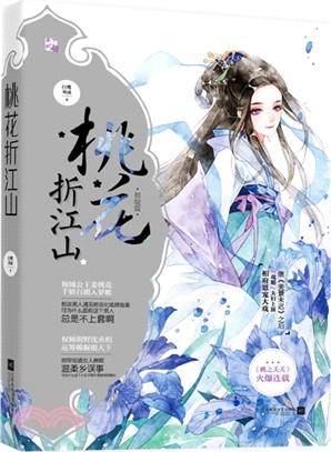 桃花折江山2:初綻卷(簡體書)