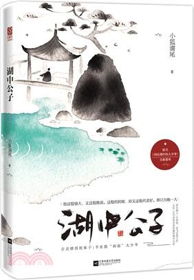 湖中公子(簡體書)